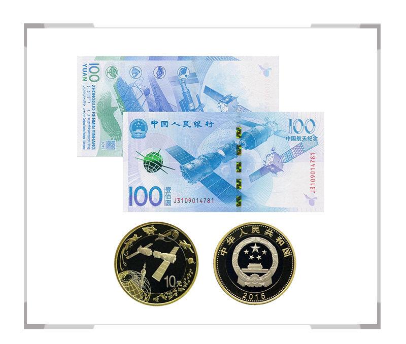 中国航天纪念一钞一币