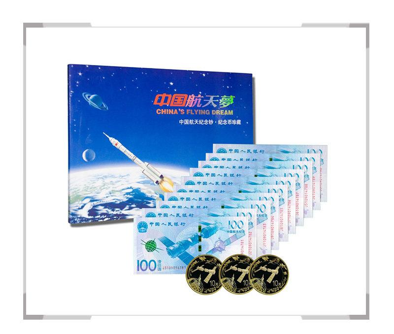 中国航天纪念钞十连号(含三枚航天币)