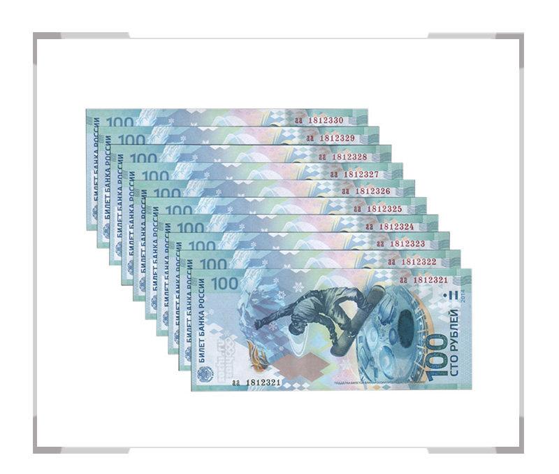 2014年索契冬季奥运会纪念钞十连号