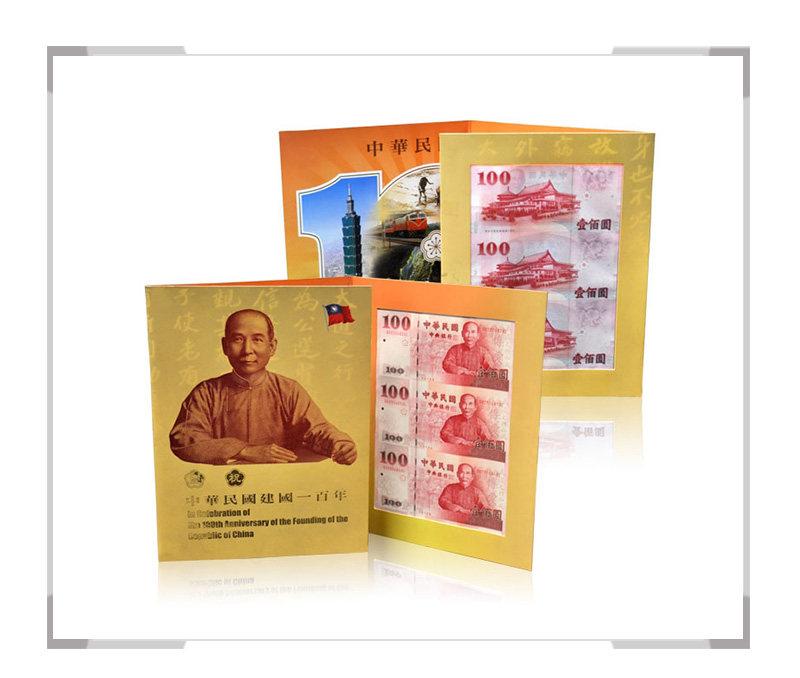 中华民国建国100周年(辛亥革命100周年)3连体(第一版)