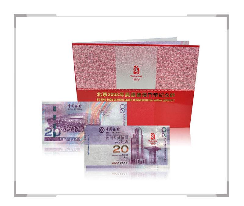 澳门奥运纪念钞20元单张