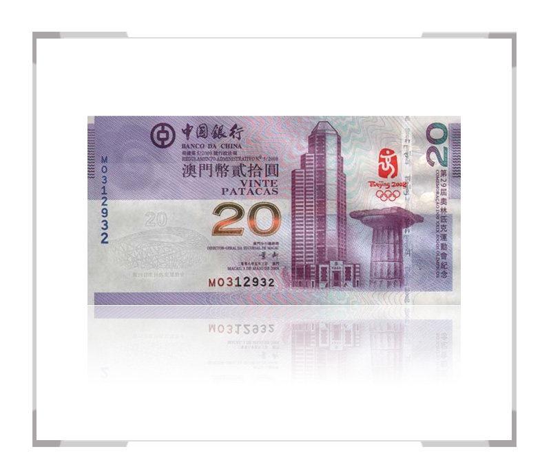 澳门奥运20元纪念钞35连体整版钞