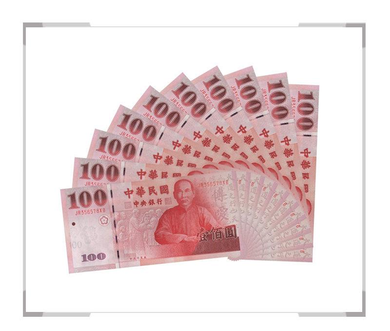 辛亥革命100周年纪念钞10连号