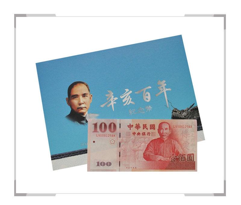 辛亥革命100周年一钞一币 中华民国建国100周年纪念钞纪念币珍藏册