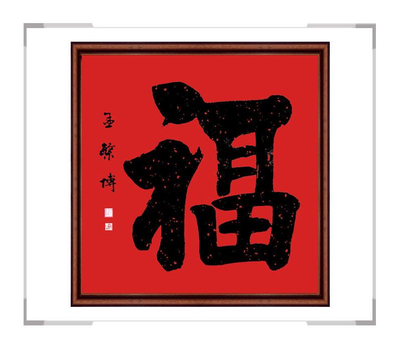中国书法家协会会员 孟繁博《福》4平尺【大国工匠 翰墨天下】