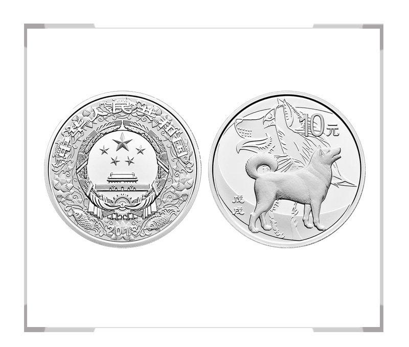 2018戊戌狗年生肖金银纪念币 30克银币