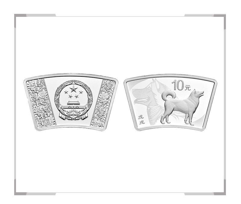 2018戊戌狗年生肖金银纪念币 30克扇形银币