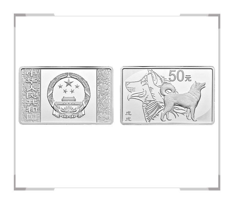 2018戊戌狗年生肖金银纪念币 150克长方形银币