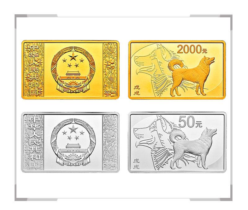 2018戊戌狗年生肖金银纪念币 长方形金银套装 150g金+150g银