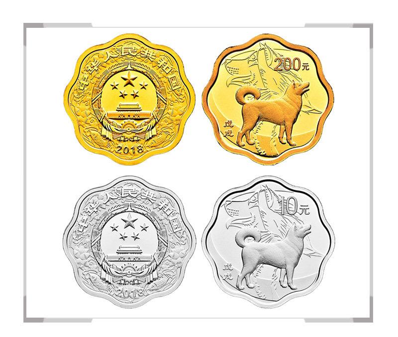 2018戊戌狗年生肖金银纪念币 梅花形金银套装 15g金+30g银