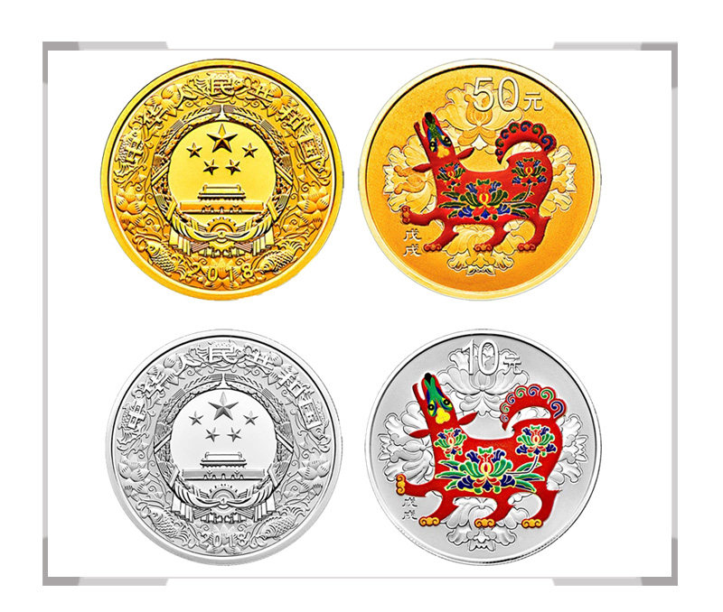 2018戊戌狗年生肖金银纪念币 彩金银套装 3g金+30g银