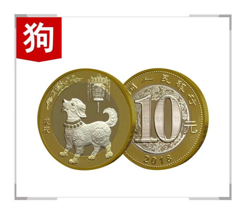 2018狗年生肖贺岁纪念币 单枚