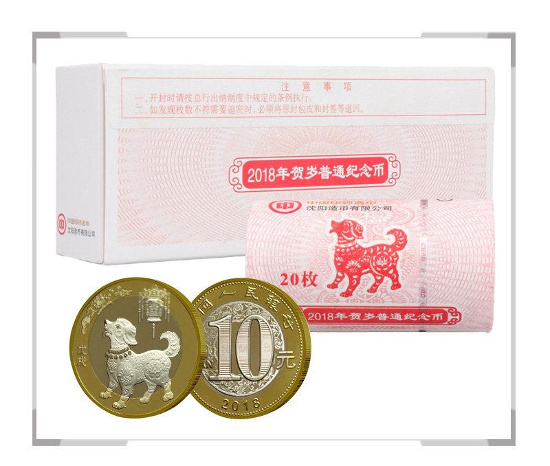 2018狗年生肖贺岁纪念币 整盒100枚
