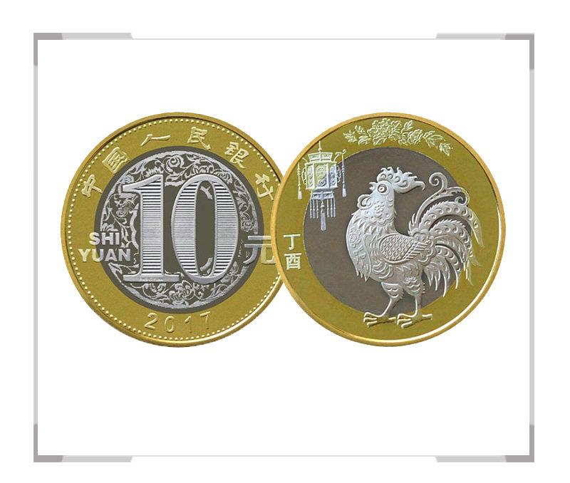 2017鸡年生肖贺岁纪念币 单枚