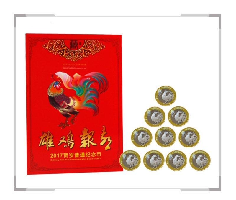 2017鸡年生肖贺岁纪念币 10枚礼册套装