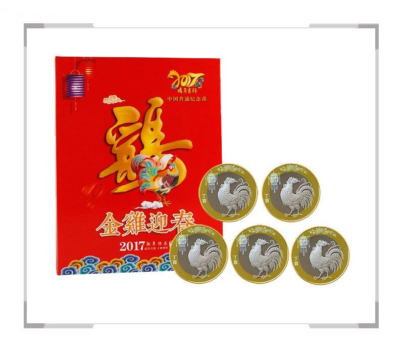 2017鸡年生肖贺岁纪念币 5枚礼册套装