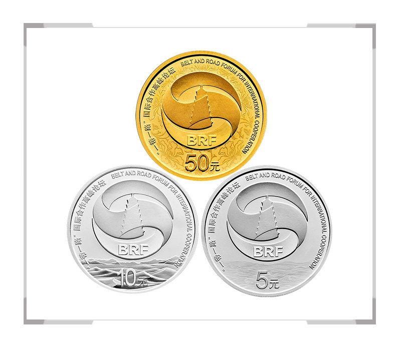 一带一路 国际合作高峰论坛纪念币 金银纪念币套装 3g金30g银+15g银