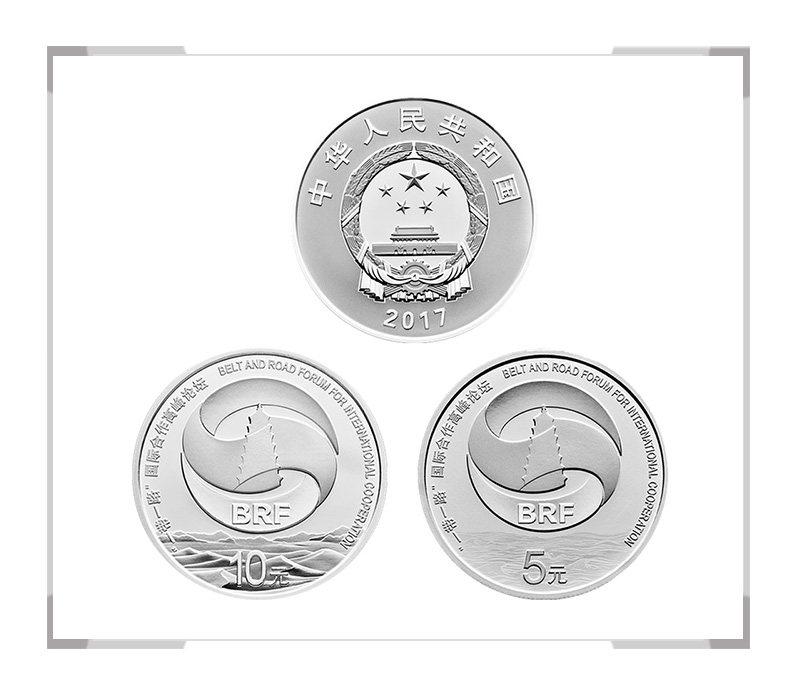 一带一路 国际合作高峰论坛纪念币 纯银纪念币套装 30g银+15g银