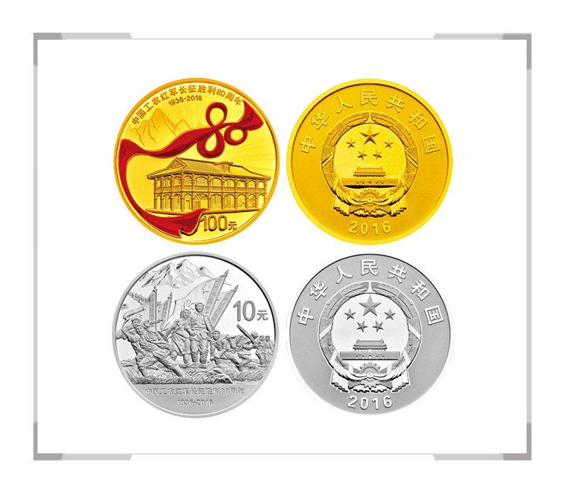 中国工农红军长征胜利80周年金银纪念币套装