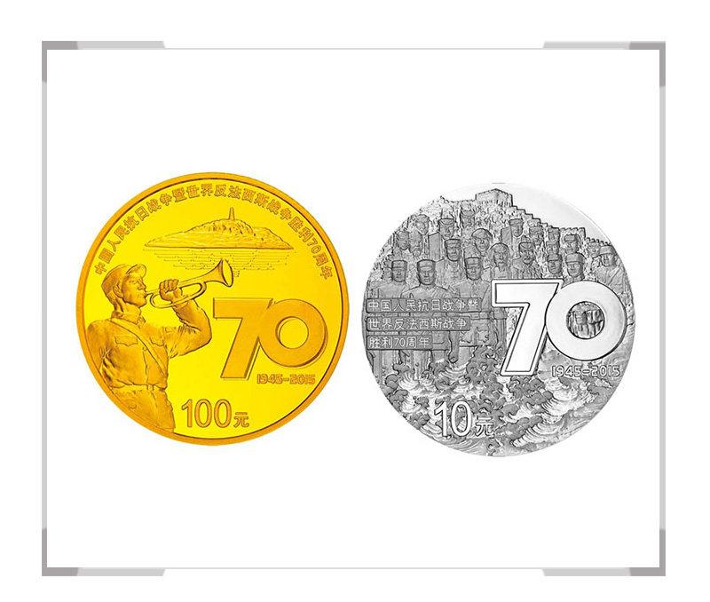 中国人民抗日战争暨世界反法西斯战争胜利70周年金银套装