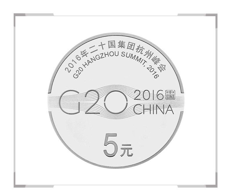 2016年二十国集团杭州峰会纯银纪念币套装 30g+15g