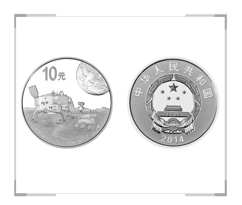 2014中国探月首次落月1盎司圆形银质纪念币