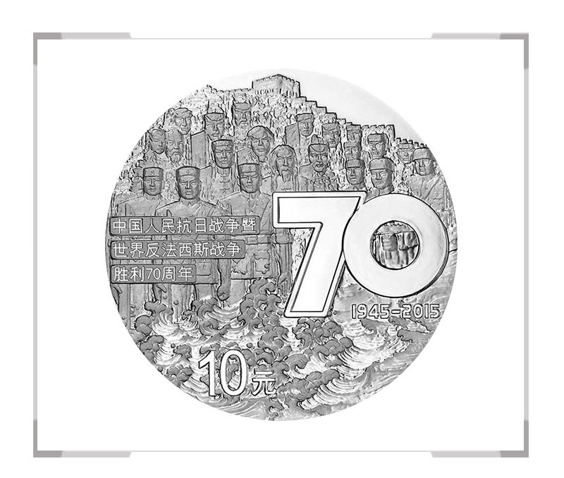 中国人民抗日战争暨世界反法西斯战争胜利70周年1盎司银币
