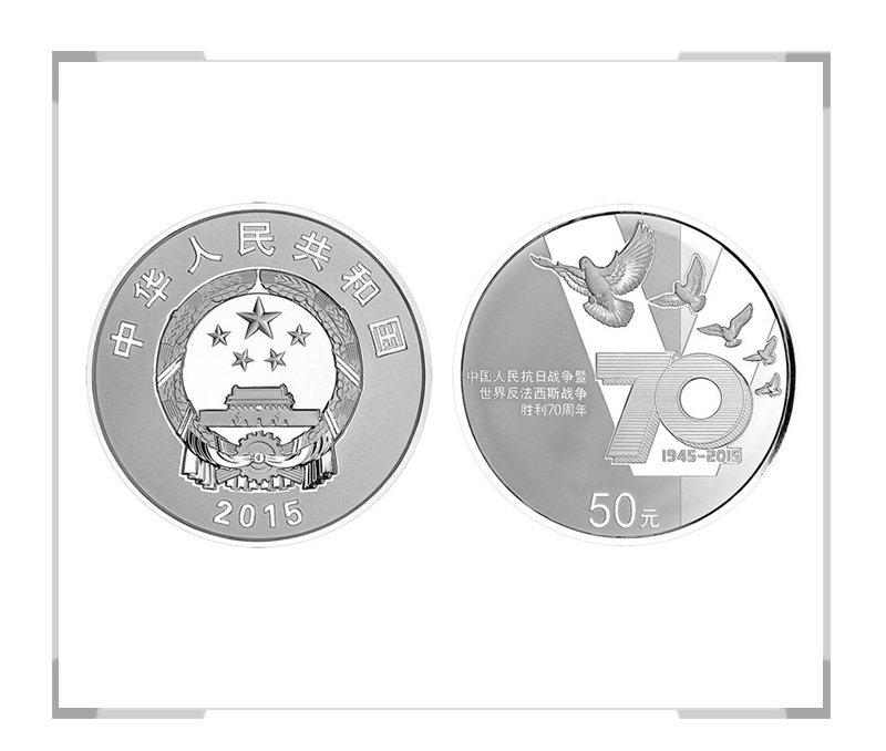 中国人民抗日战争暨世界反法西斯战争胜利70周年5盎司银币