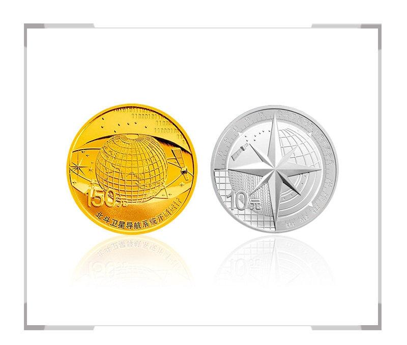 北斗卫星导航系统开通运行金银纪念币套装