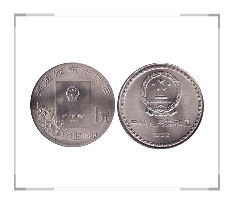 中华人民共和国宪法颁布10周年纪念币
