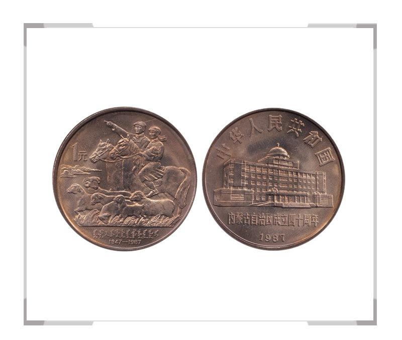 内蒙古自治区成立四十周年纪念币
