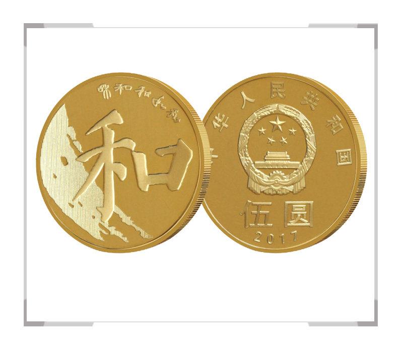 2017年和字书法纪念币(楷书)