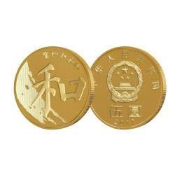 2017年和字书法纪念币(楷书)5枚礼册