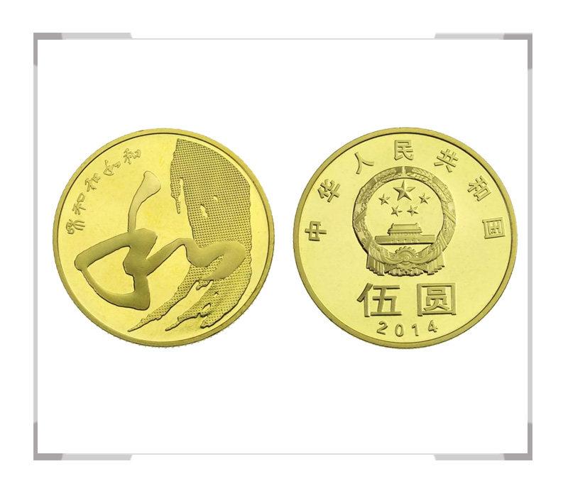 2014年和字书法纪念币(草书)