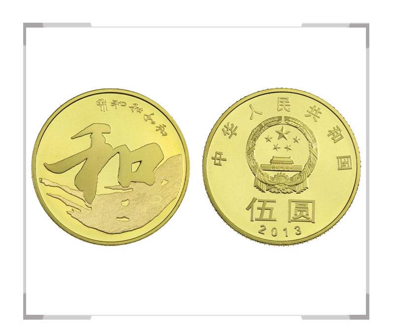 2013年和字书法纪念币(行书)