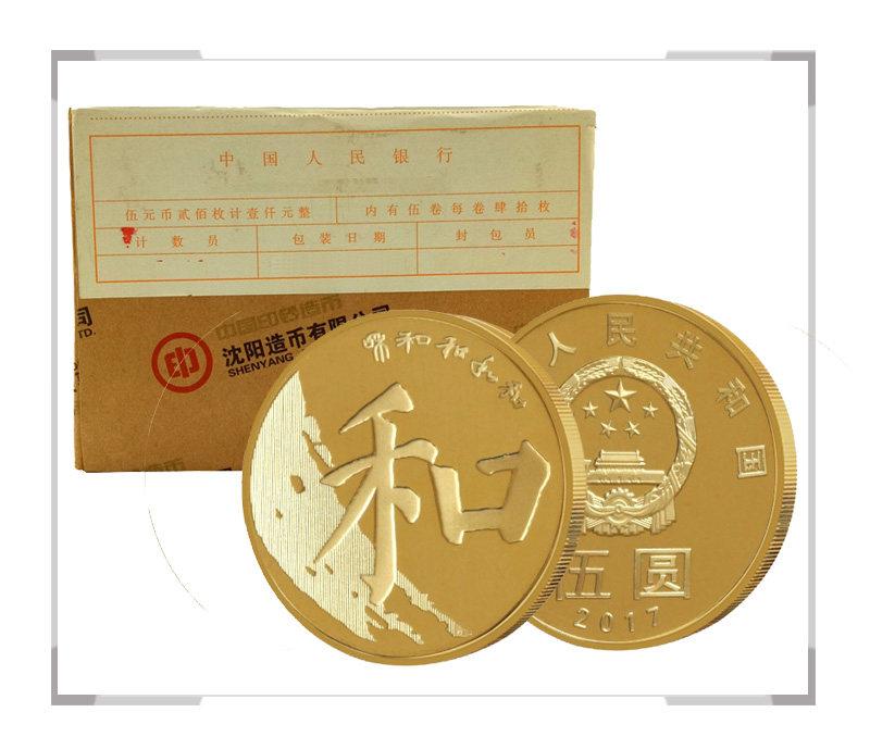 2017年和字书法纪念币(楷书)整盒200枚