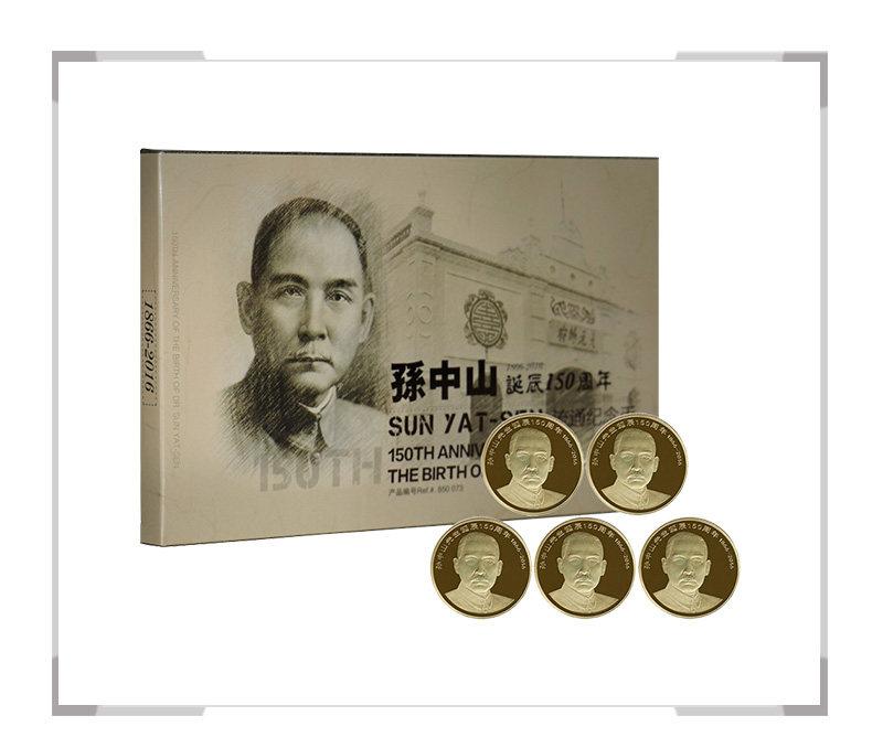孙中山先生诞辰150周年普通纪念币 5枚礼册套装