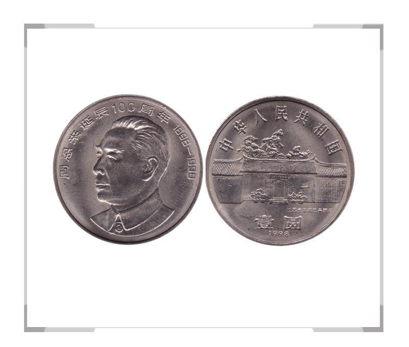 周恩来诞辰100周年纪念币