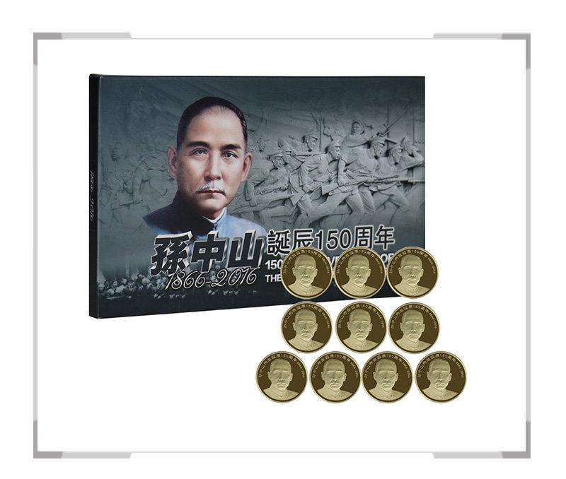 孙中山先生诞辰150周年普通纪念币 10枚礼册套装