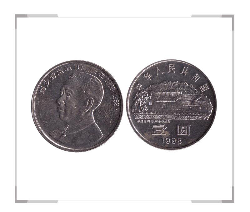 刘少奇诞辰100周年纪念币