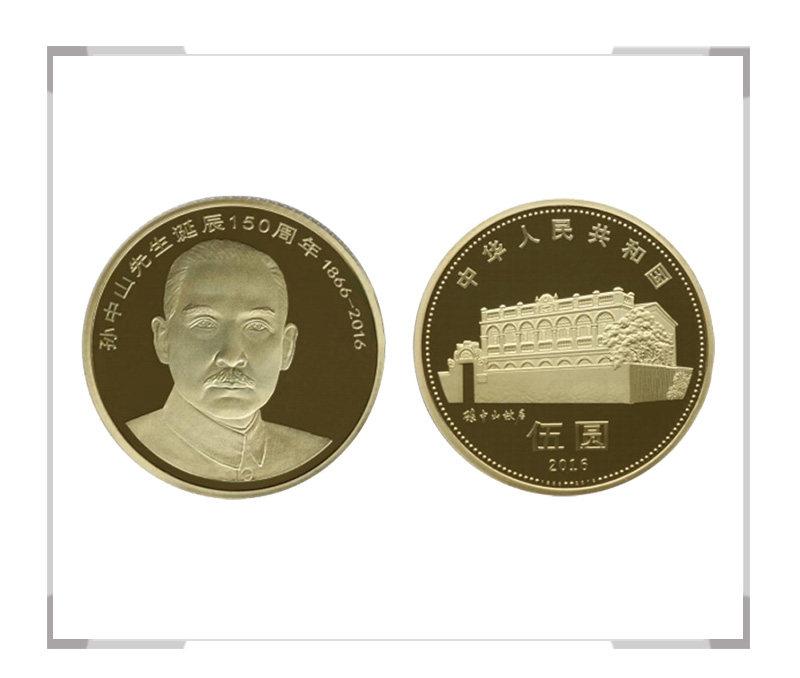 孙中山先生诞辰150周年普通纪念币 整卷40枚