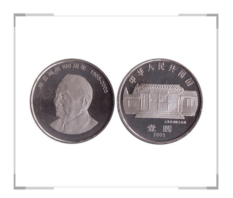 陈云诞辰100周年纪念币