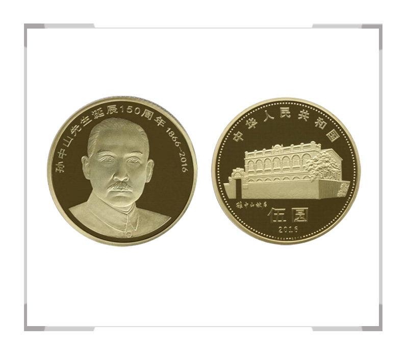 孙中山先生诞辰150周年普通纪念币 整盒200枚