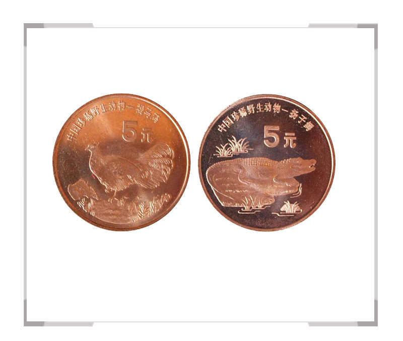 中国珍稀野生动物-褐马鸡纪念币 扬子鳄纪念币套装