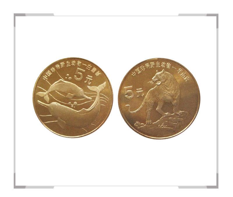 中国珍稀野生动物-白鳍豚纪念币 华南虎纪念币套装