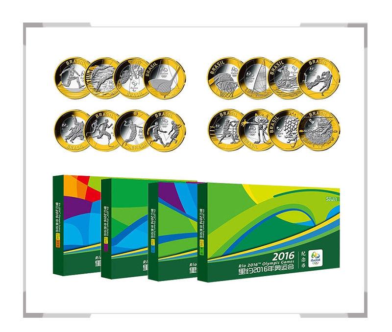 2016年里约热内卢奥运纪念币(一二三四组)