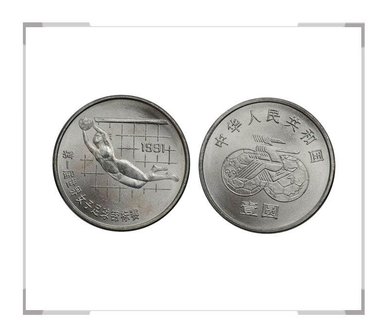 第一届世界女子足球锦标赛纪念币