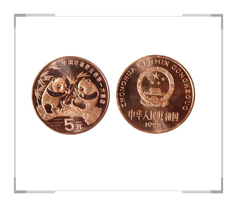 中国珍稀野生动物-大熊猫纪念币