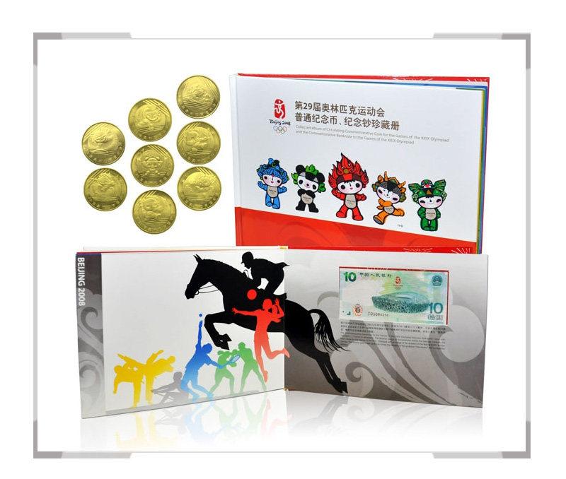 第29届奥运会普通纪念币、纪念钞珍藏册(含奥运钞)