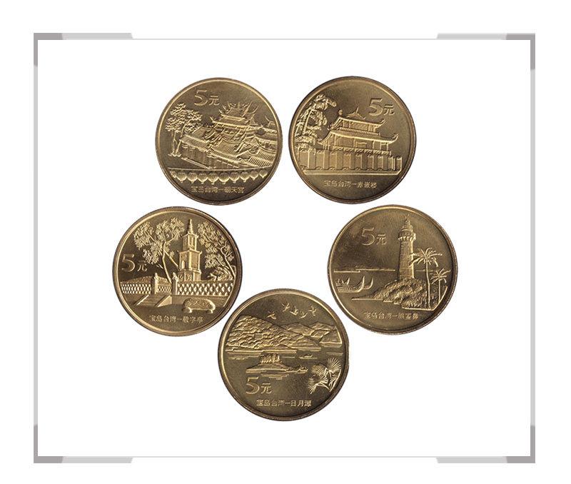 宝岛台湾纪念币 全套5枚